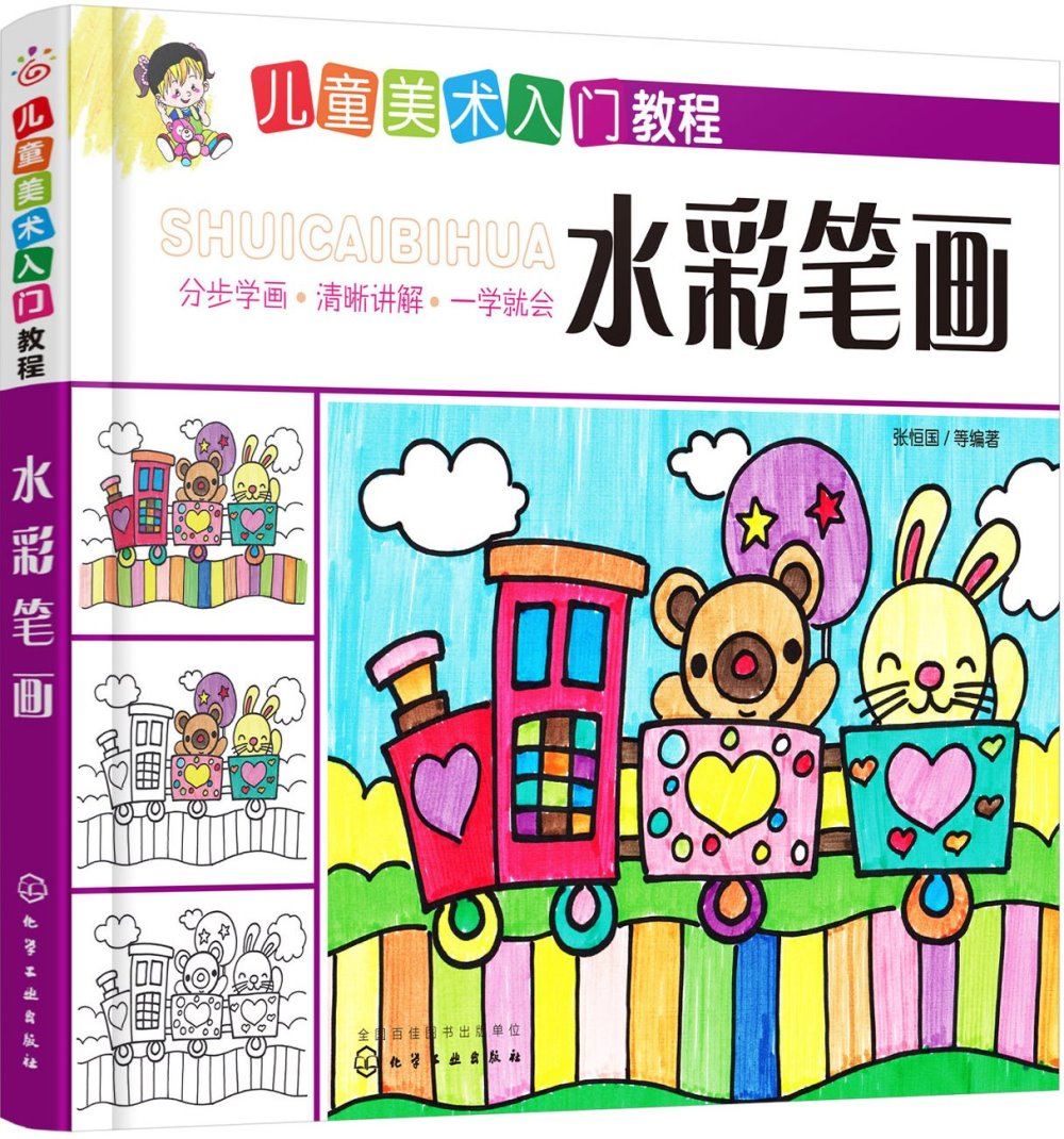 兒童美術入門教程:水彩筆畫