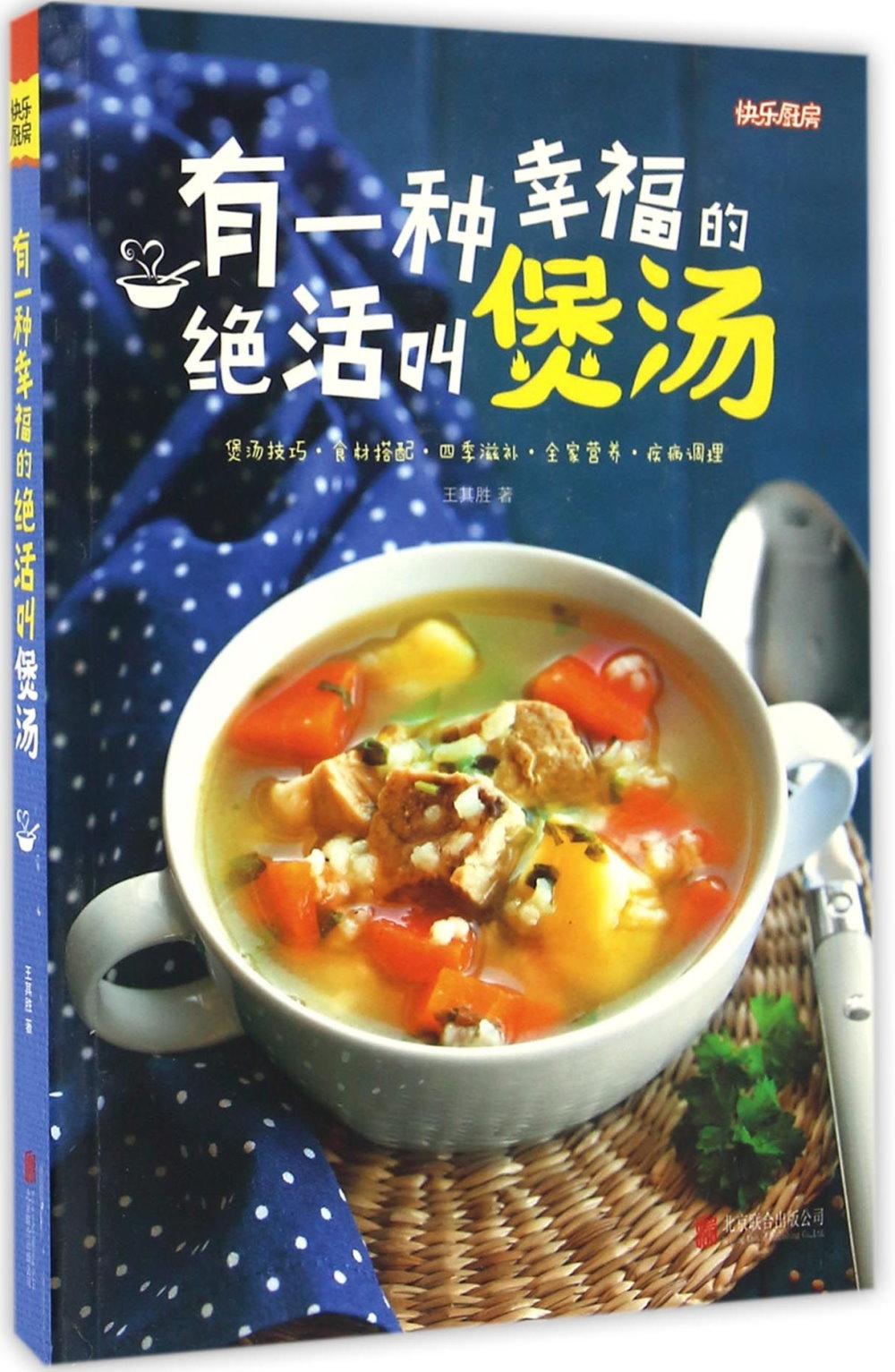 有一種幸福的絕活叫煲湯