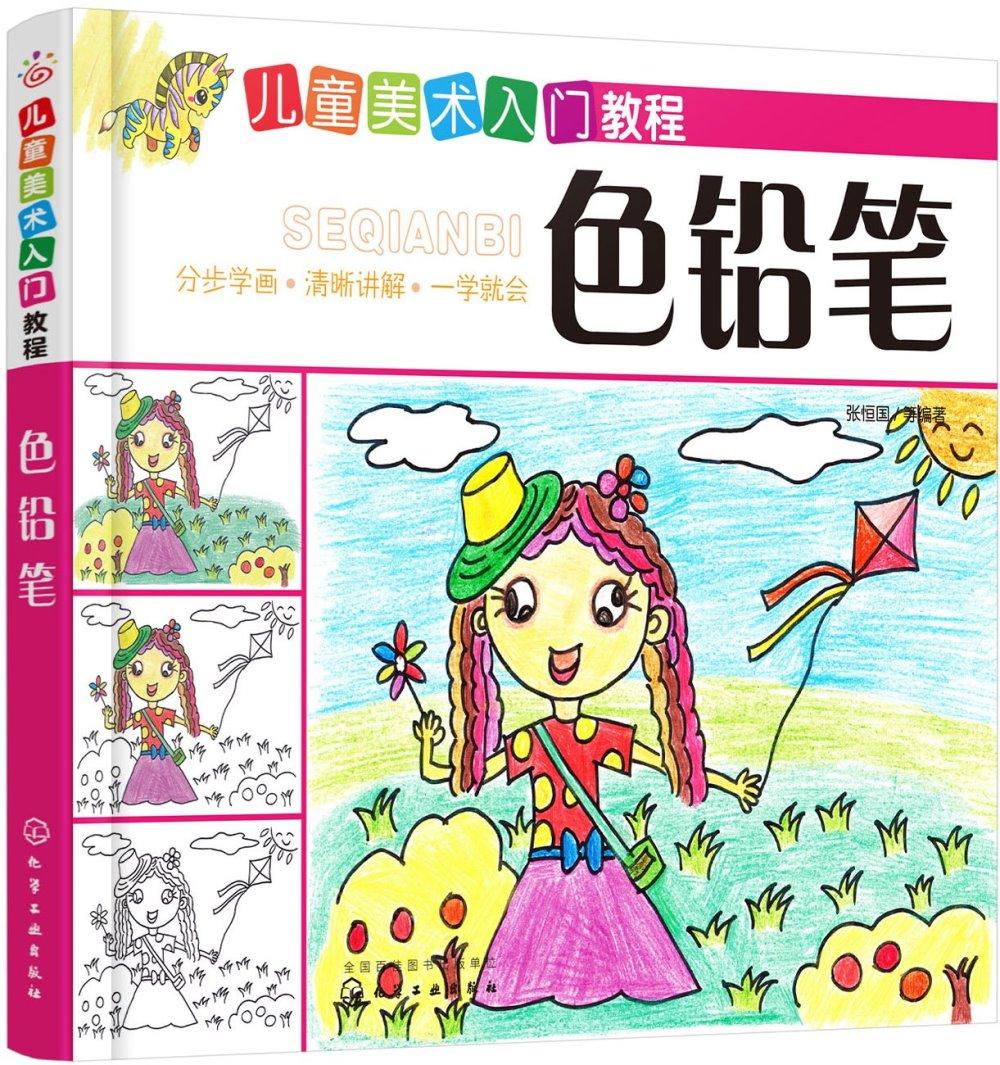 兒童美術入門教程:色鉛筆