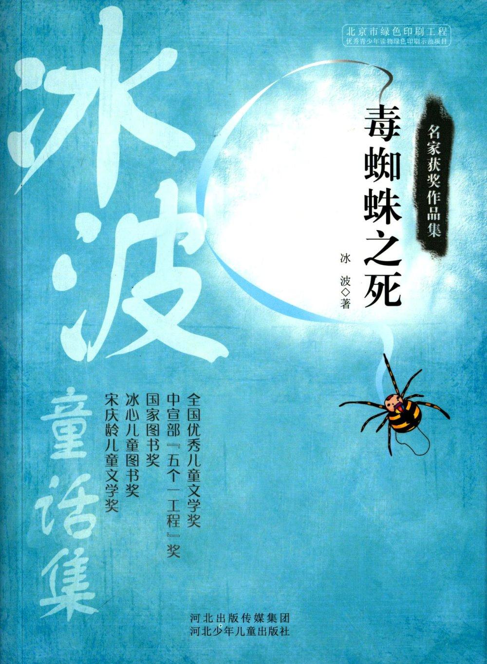 名家獲獎作品集:毒蜘蛛之死