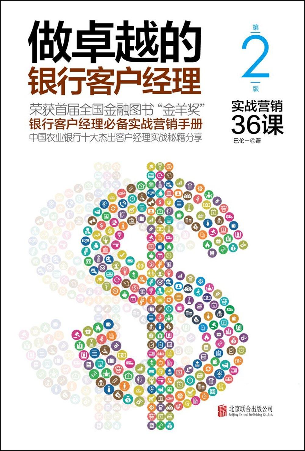做卓越的銀行客戶經理:實戰營銷36課(第2版)