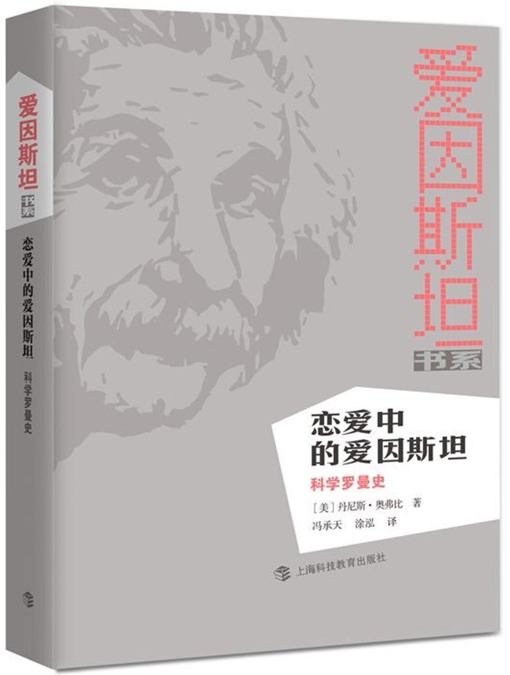戀愛中的愛因斯坦:科學羅曼史