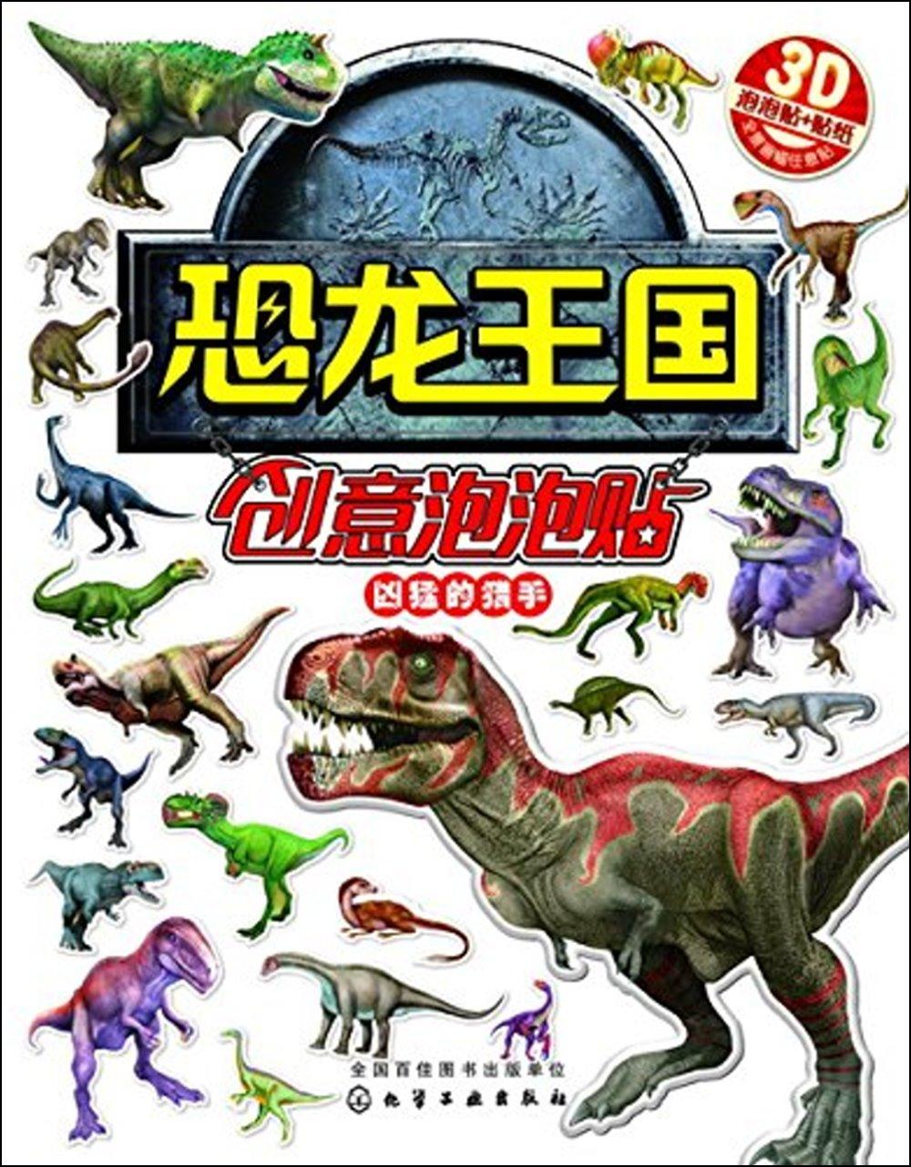 恐龍王國 泡泡貼:凶猛的獵手