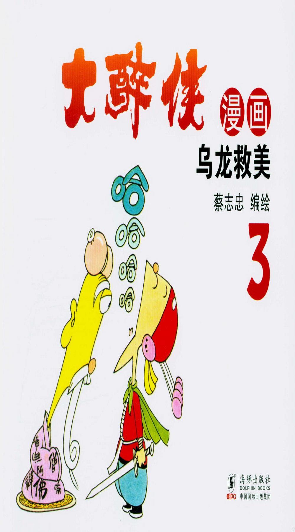 大醉俠漫畫 3 :烏龍救美