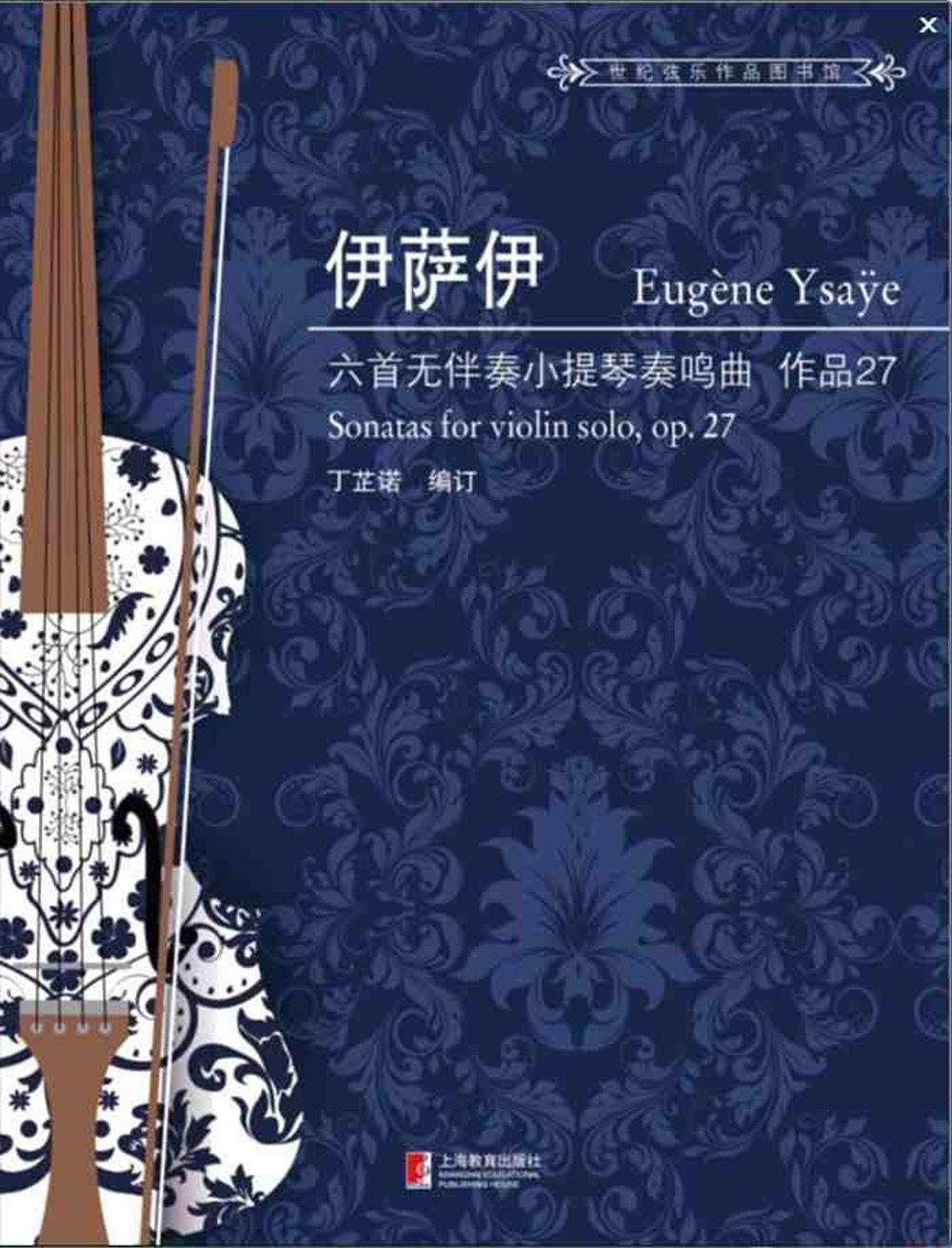 伊薩伊六首無伴奏小提琴奏鳴曲(作品27)
