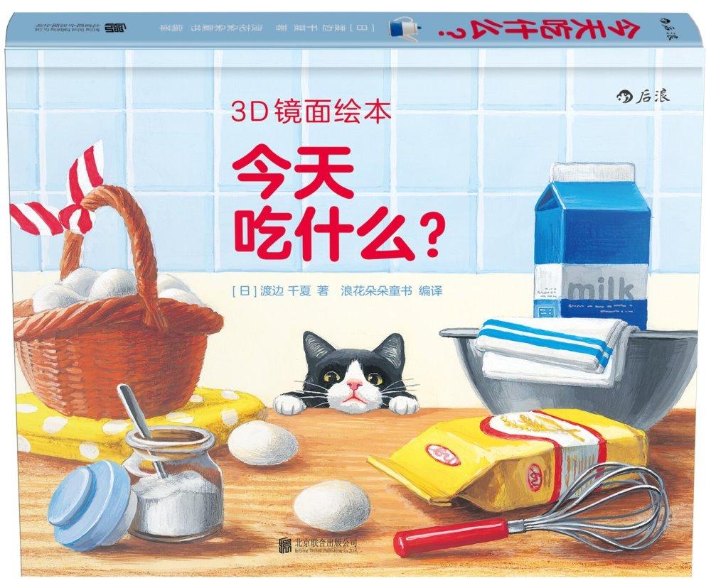 3D鏡面繪本:今天吃什麽?