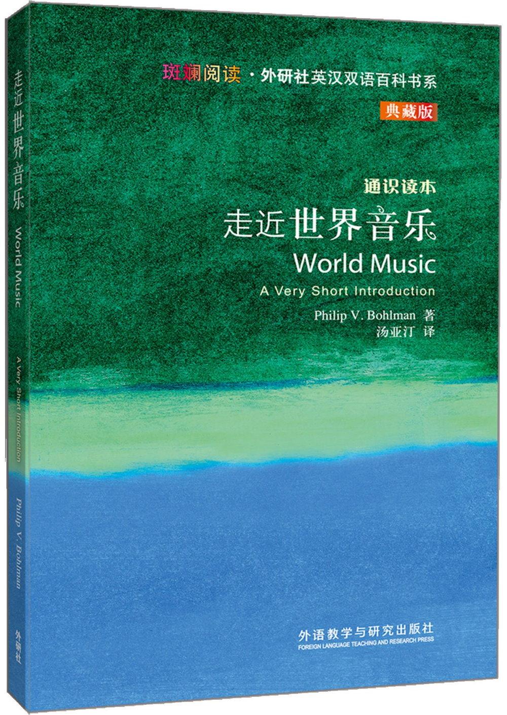 走近世界音樂(英漢對照)