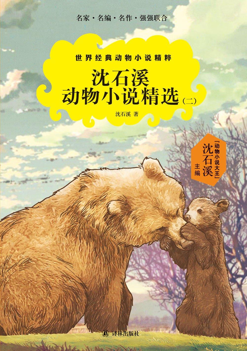 世界 動物小說精粹:沈石溪動物小說 ^(二^)