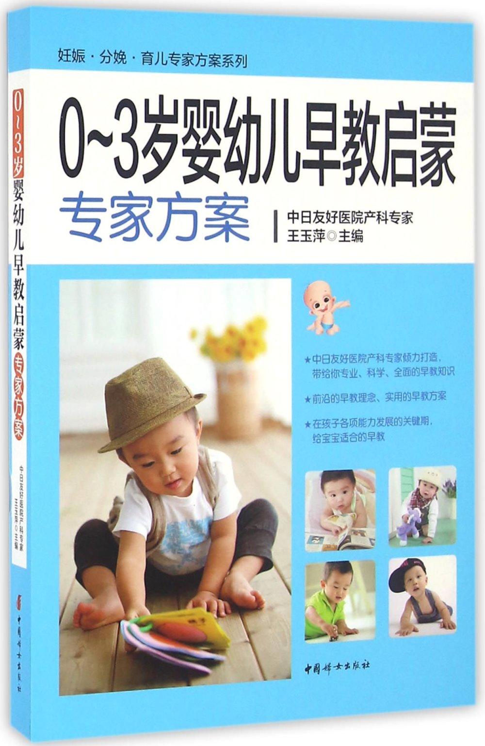 0-3歲嬰幼兒早教啟蒙專家方案