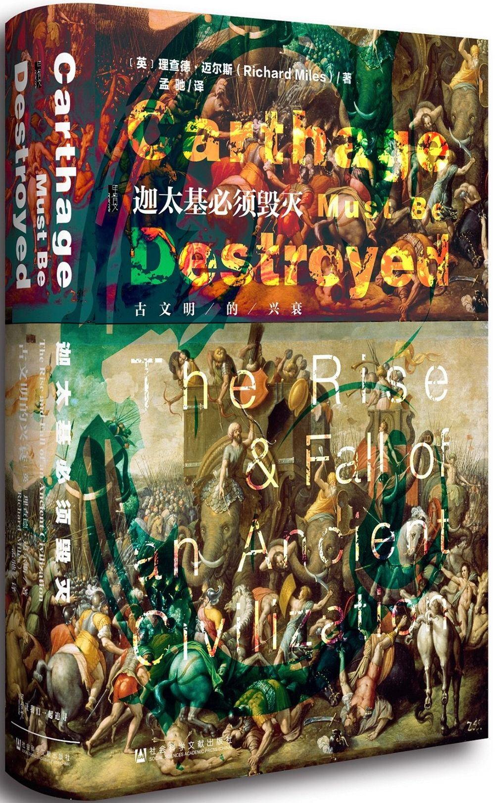 迦太基必須毀滅:古文明的興衰