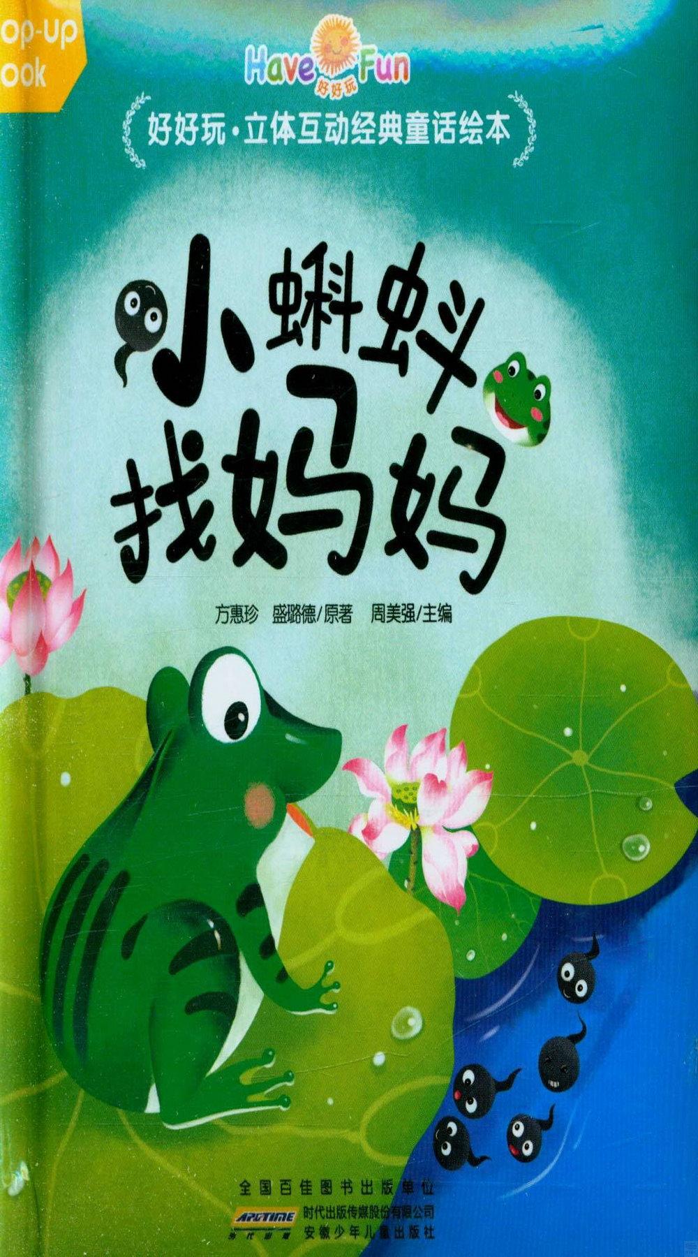 好好玩·立體互動 童話繪本:小蝌蚪找媽媽