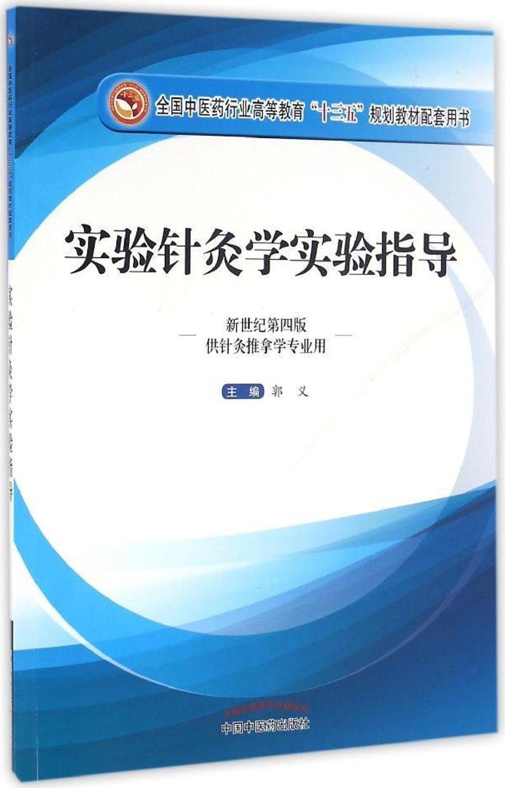 實驗針灸學實驗指導(新世紀第四版)