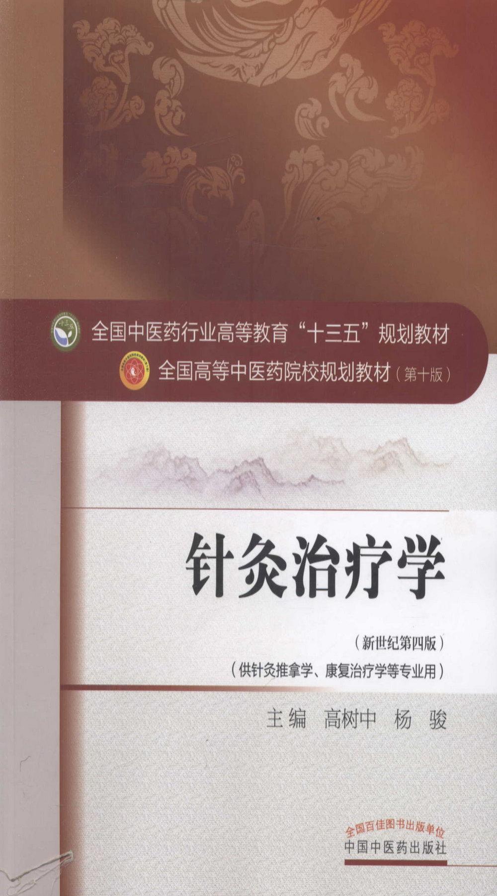 針灸治療學(新世紀第四版)