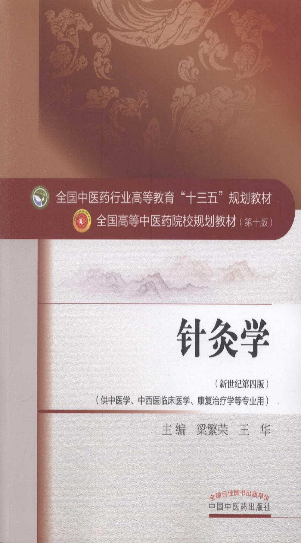 針灸學(新世紀第四版)