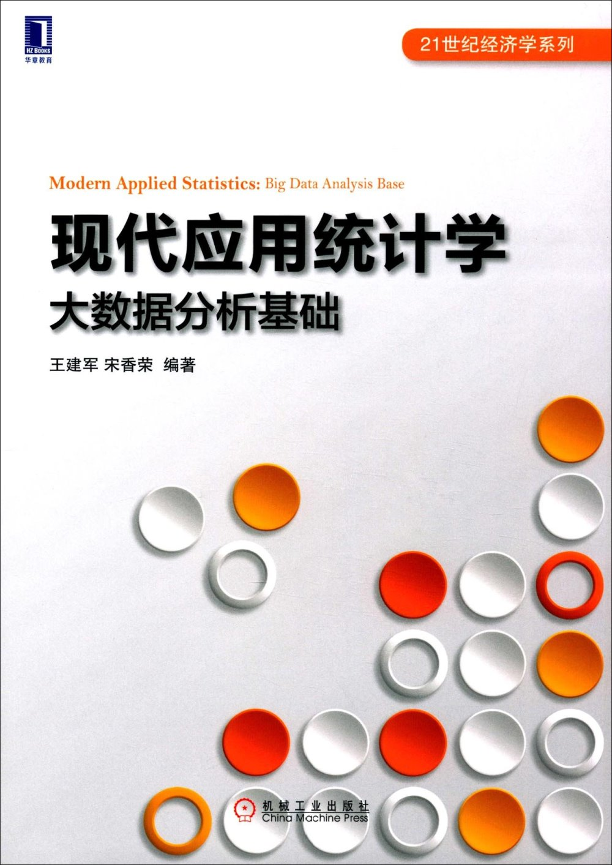 現代應用統計學:大數據分析基礎