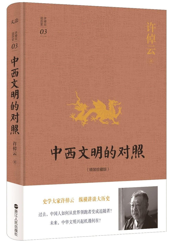 中西文明的對照(精裝珍藏版)