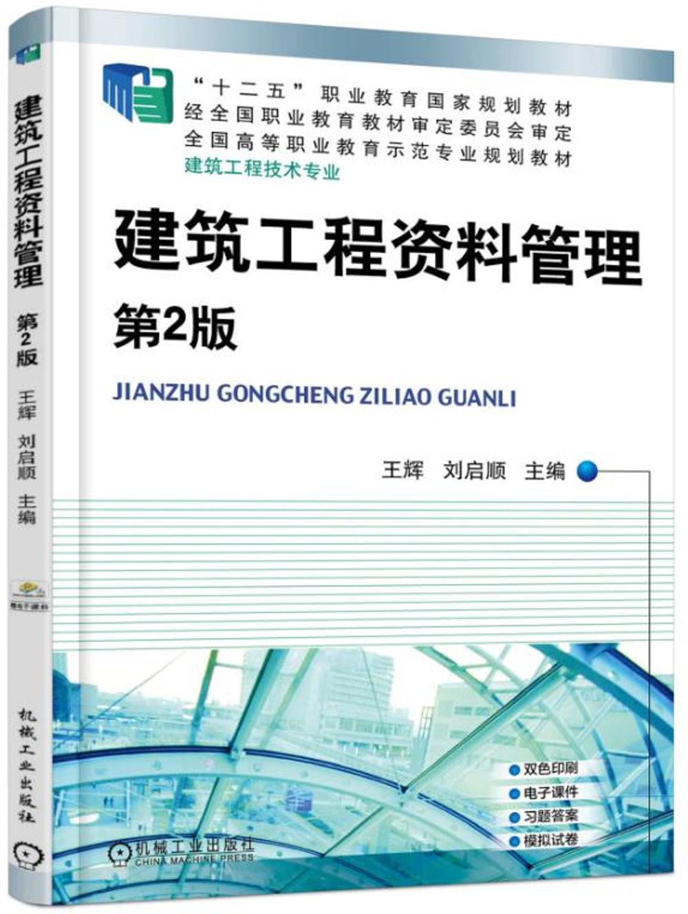 建築工程資料管理 第2版