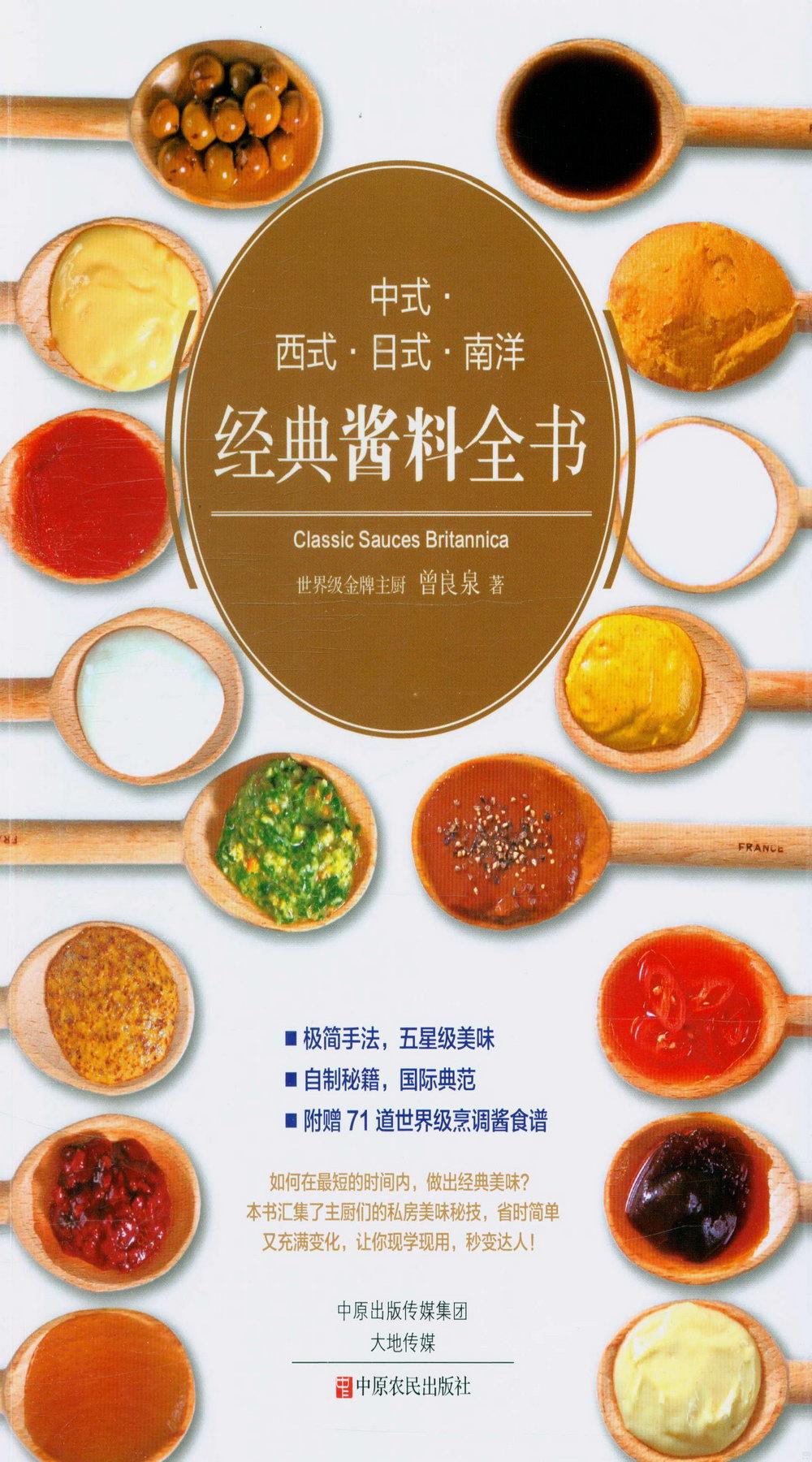 中式、西式、日式、南洋 醬料全書