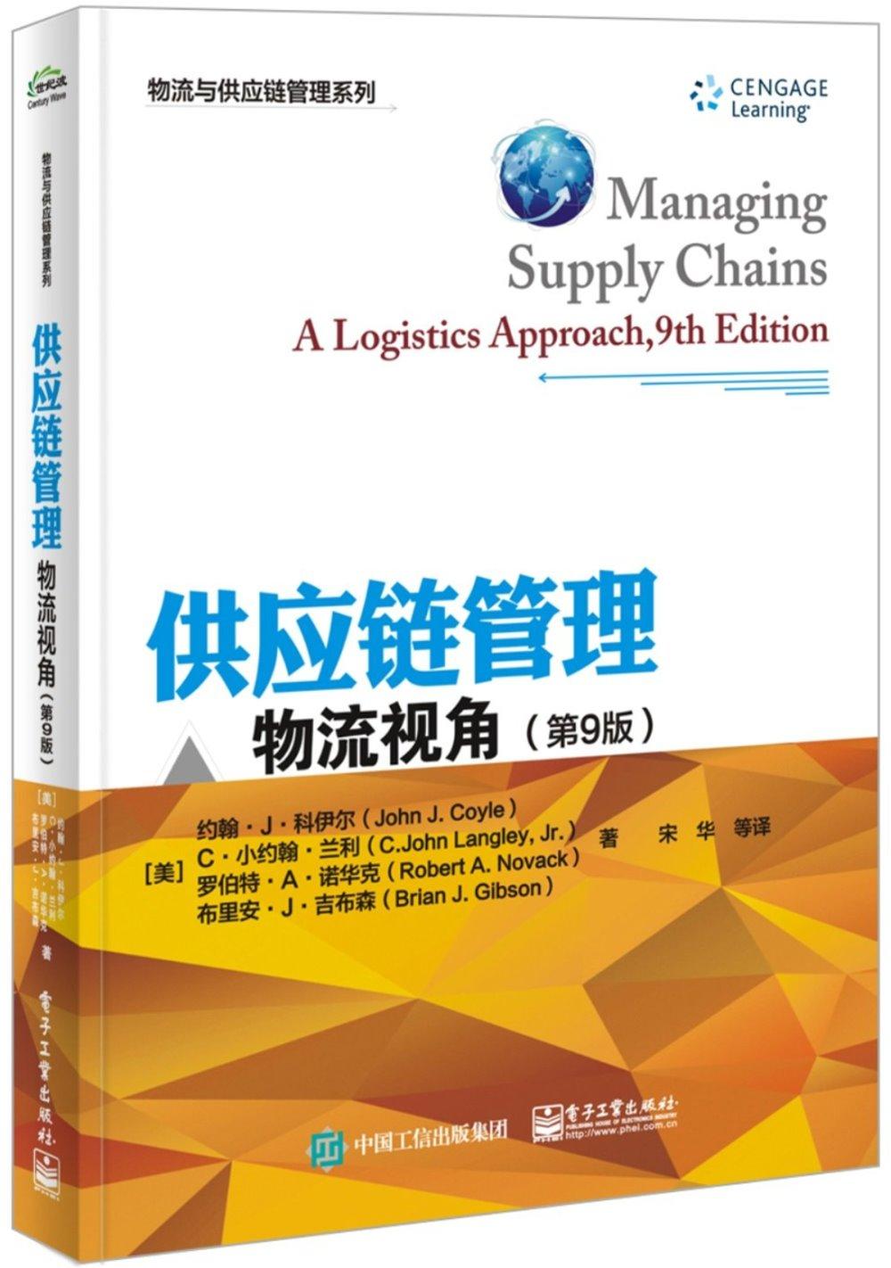 供應鏈管理:物流視角(第9版)