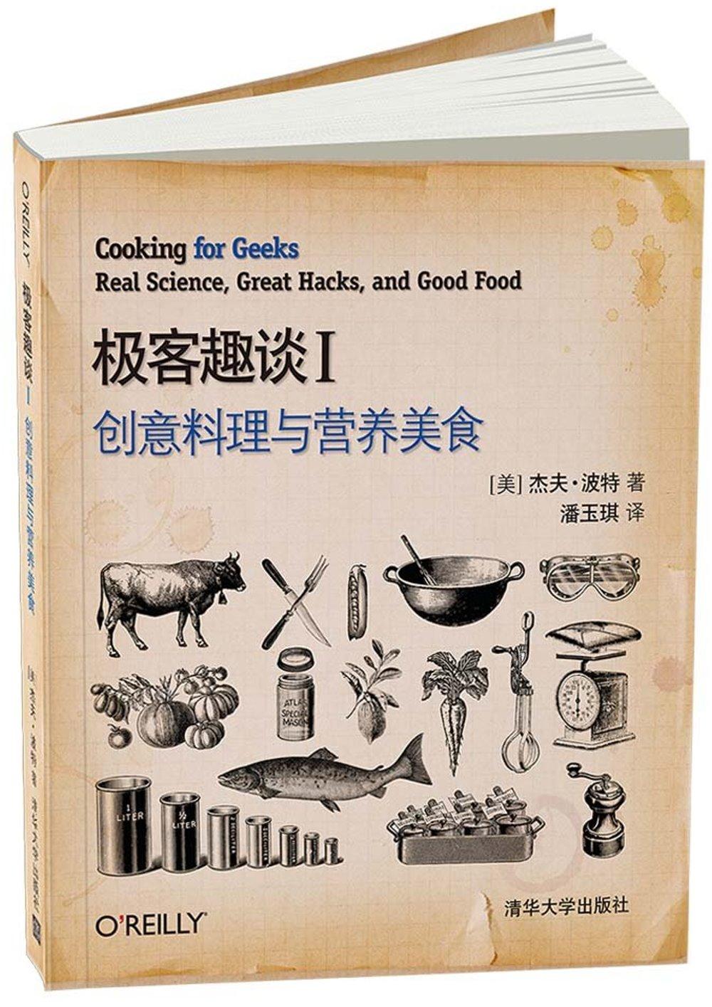 極客趣談.1:創意料理與營養美食