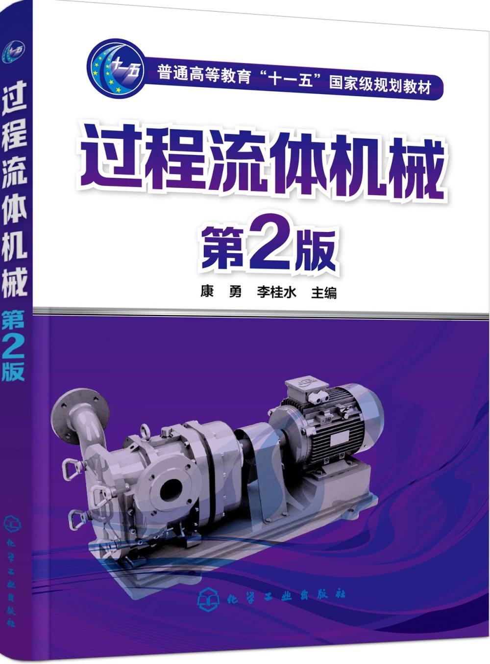 過程流體機械(第2版)