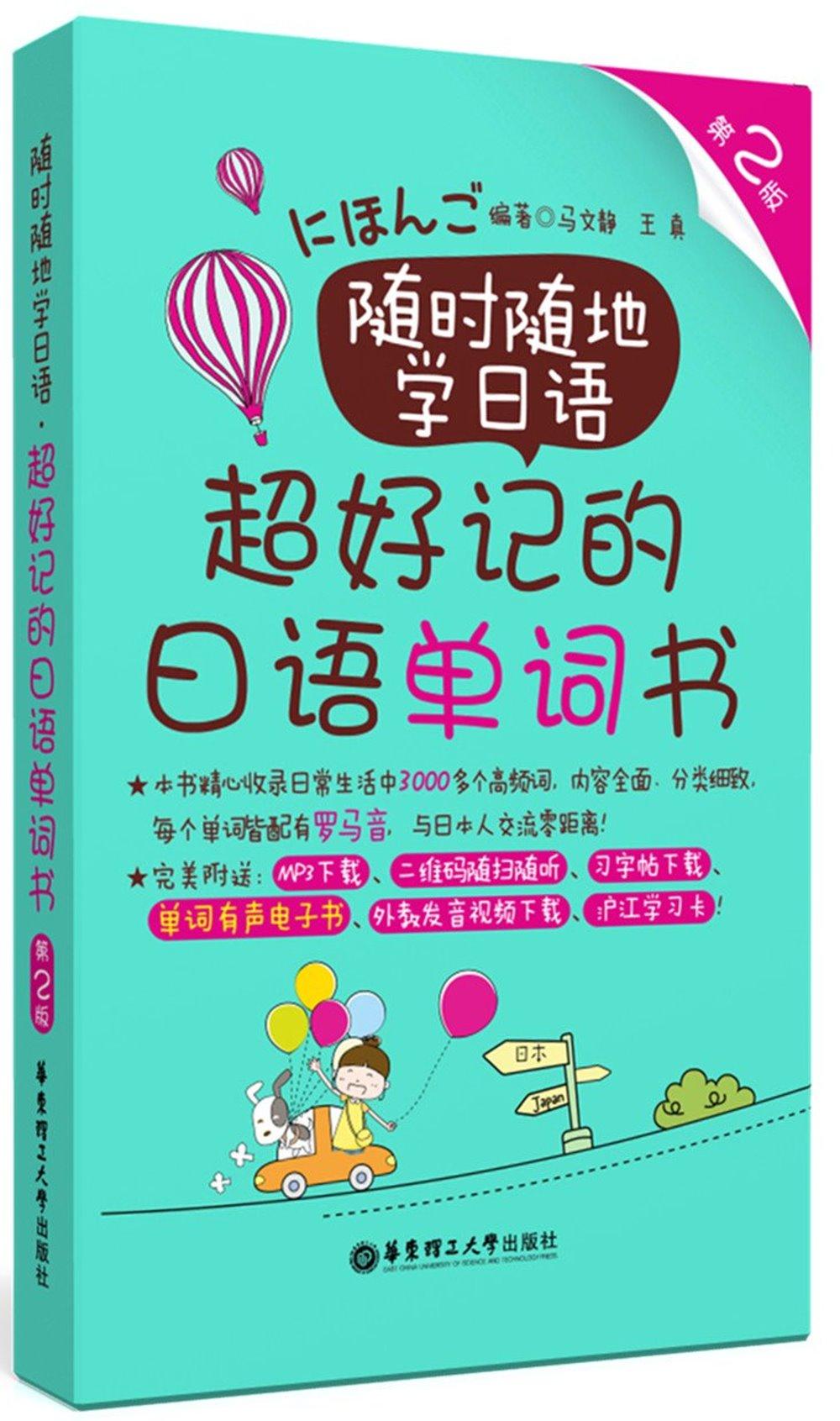 隨時隨地學日語·超好記的日語單詞書 第2版