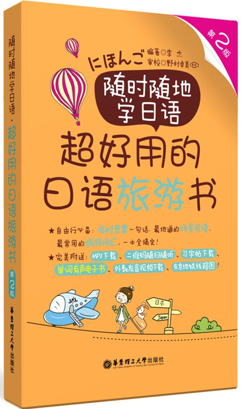 隨時隨地學日語·超 的日語旅游書 第2版
