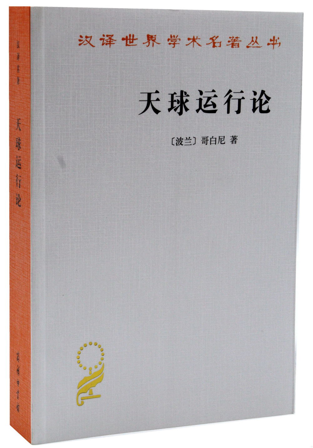漢譯世界學術名著叢書:天球運行論