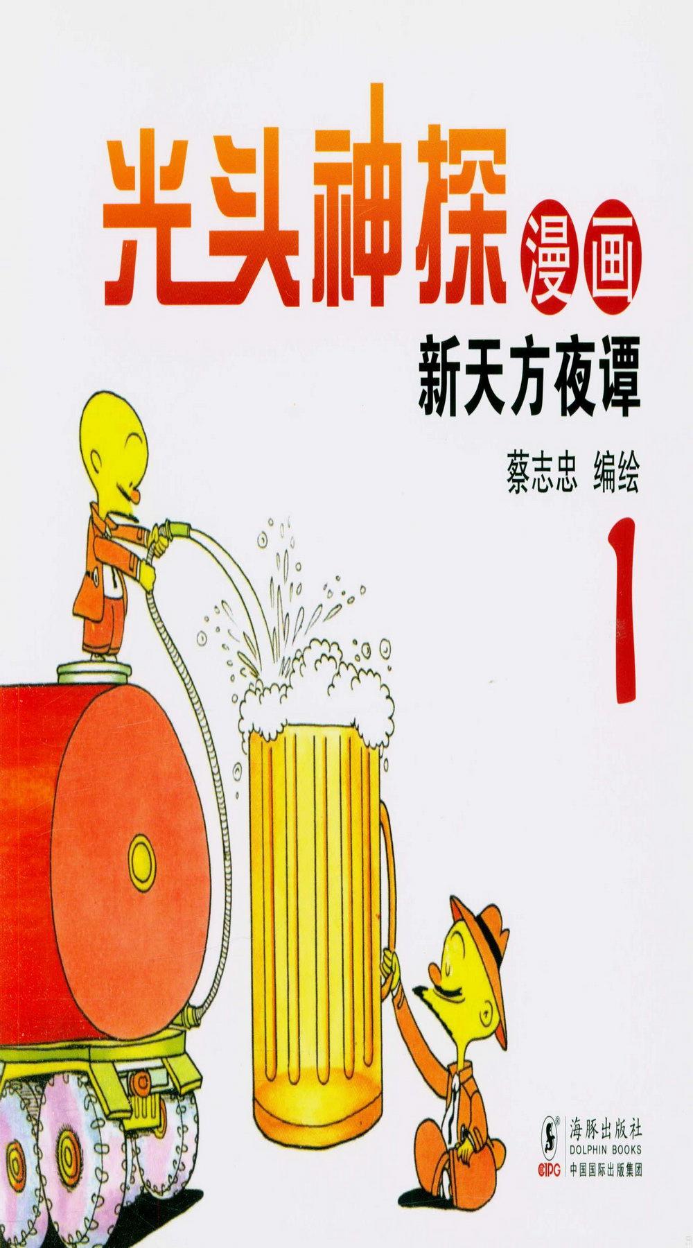 光頭神探漫畫(1):新天方夜譚