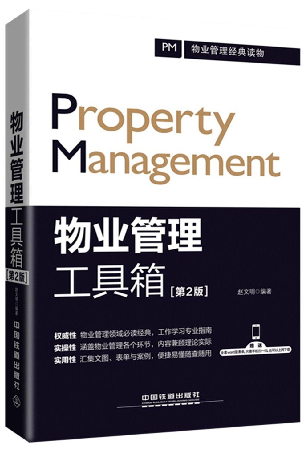 物業管理工具箱(第2版)