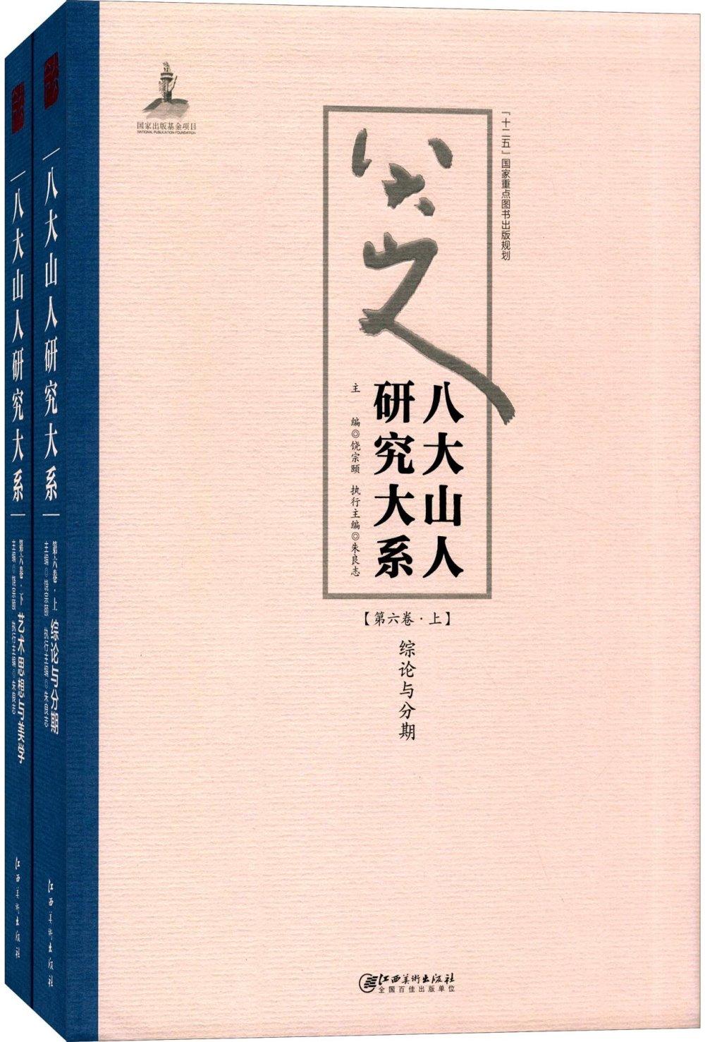 八大山人研究大系 第六卷 :綜論與 、藝術思想與美學 上下