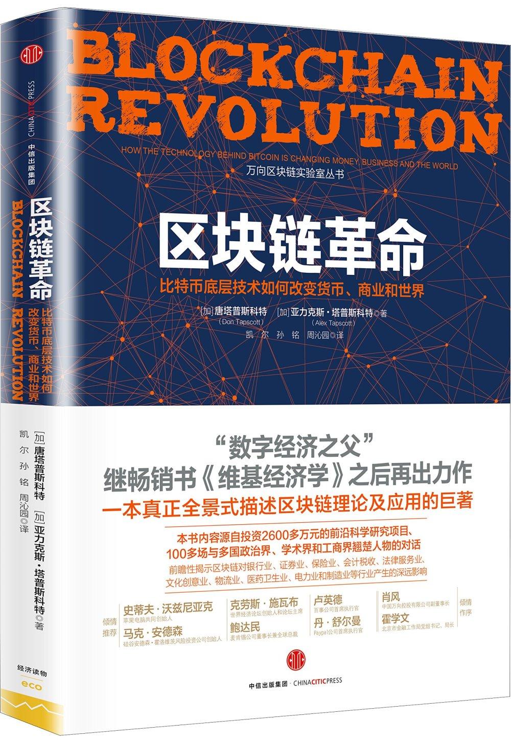 區塊鏈革命:比特幣底層技術如何改變貨幣、商業和世界