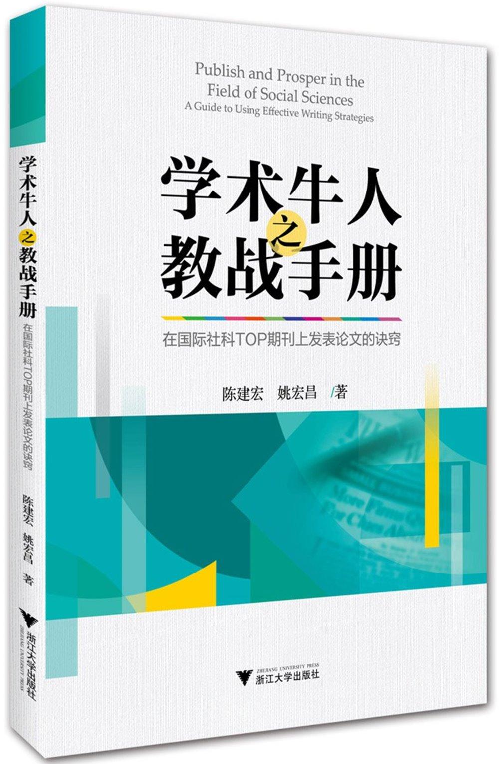 學術牛人之教戰手冊:在國際社科TOP期刊上發表論文的訣竅
