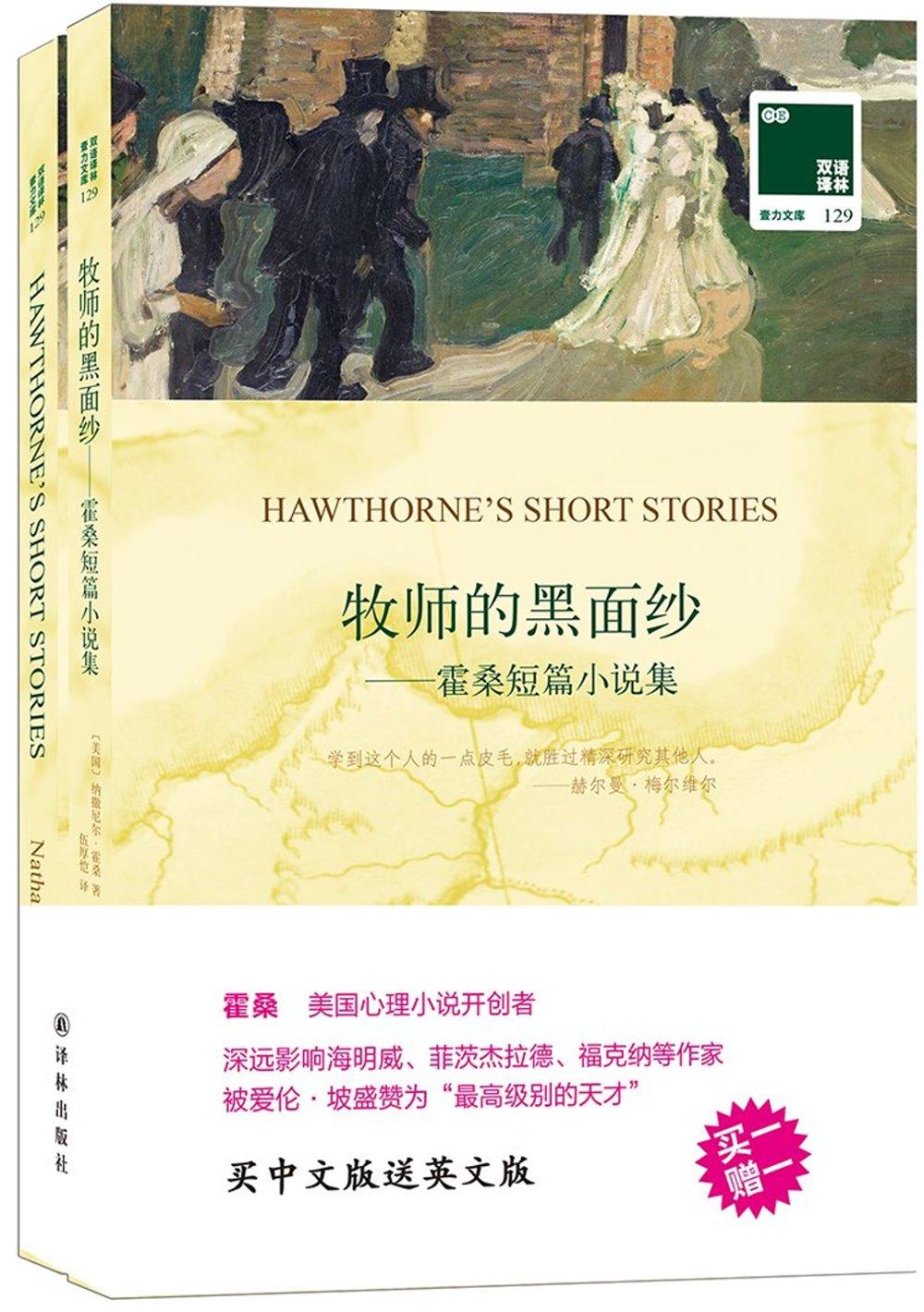 牧師的黑面紗--霍桑短篇小說選(全二冊)