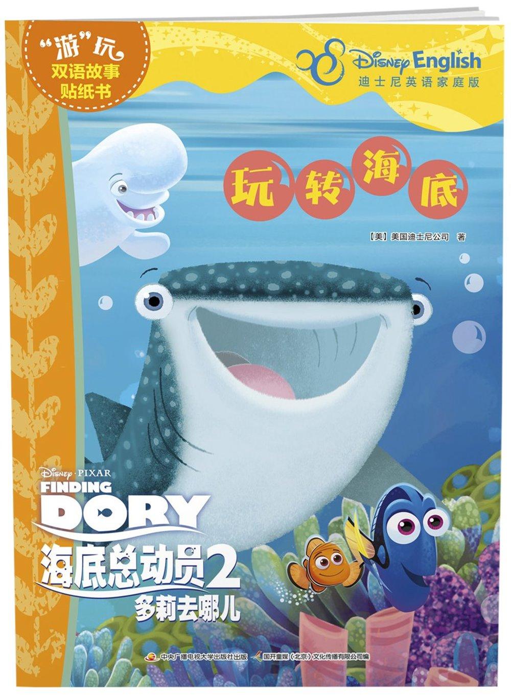 海底總動員2多莉去哪兒玩轉海底-迪士尼英語家庭版