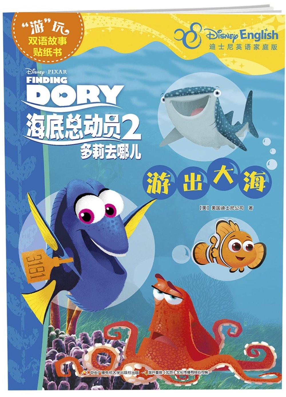 海底總動員2多莉去哪兒游出大海 迪士尼英語家庭版