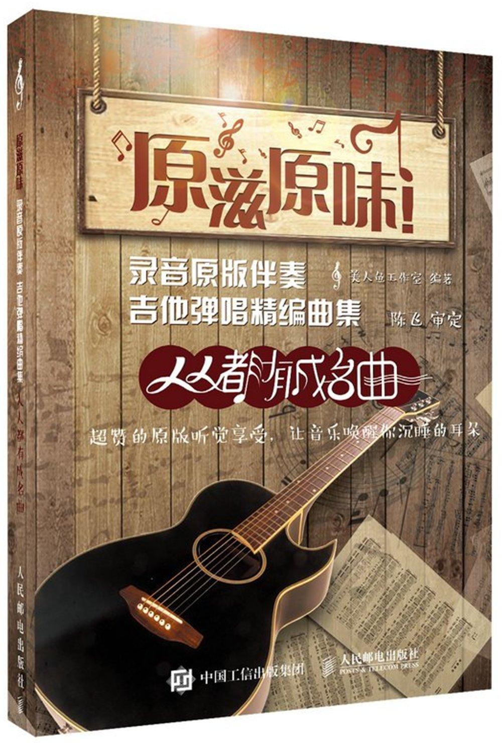 原滋原味!錄音原版伴奏吉他彈唱精編曲集:人人都有成名曲