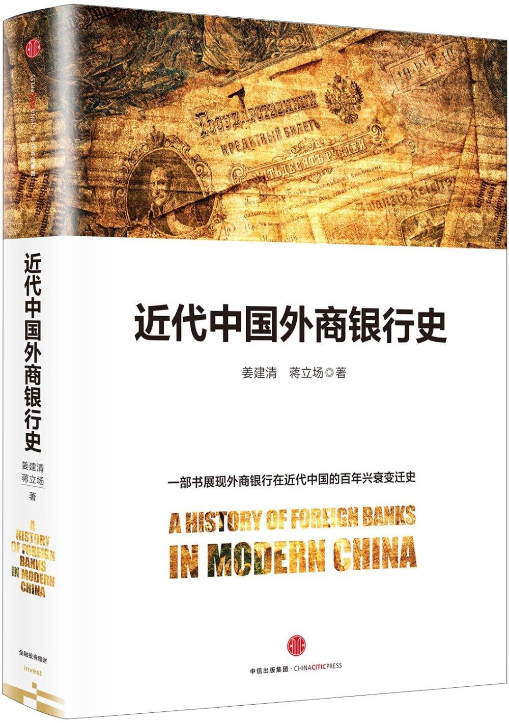 近代中國外商銀行史