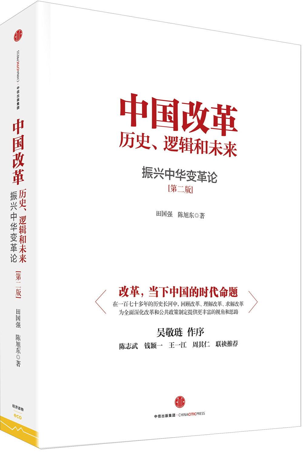 中國改革:歷史、邏輯和未來~~振興中華變革論^(第二版^)