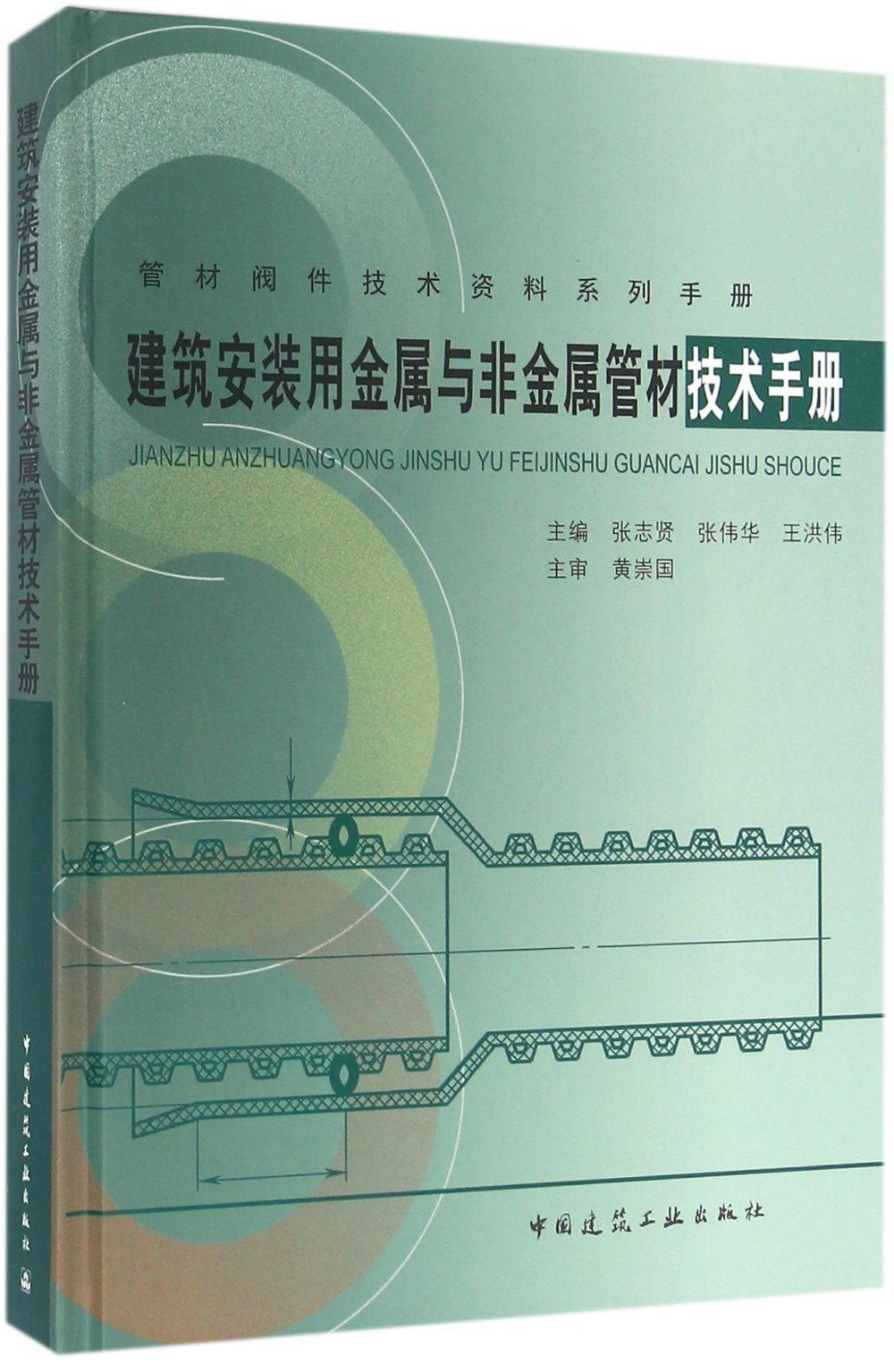 建築安裝用金屬與非金屬管材技術手冊