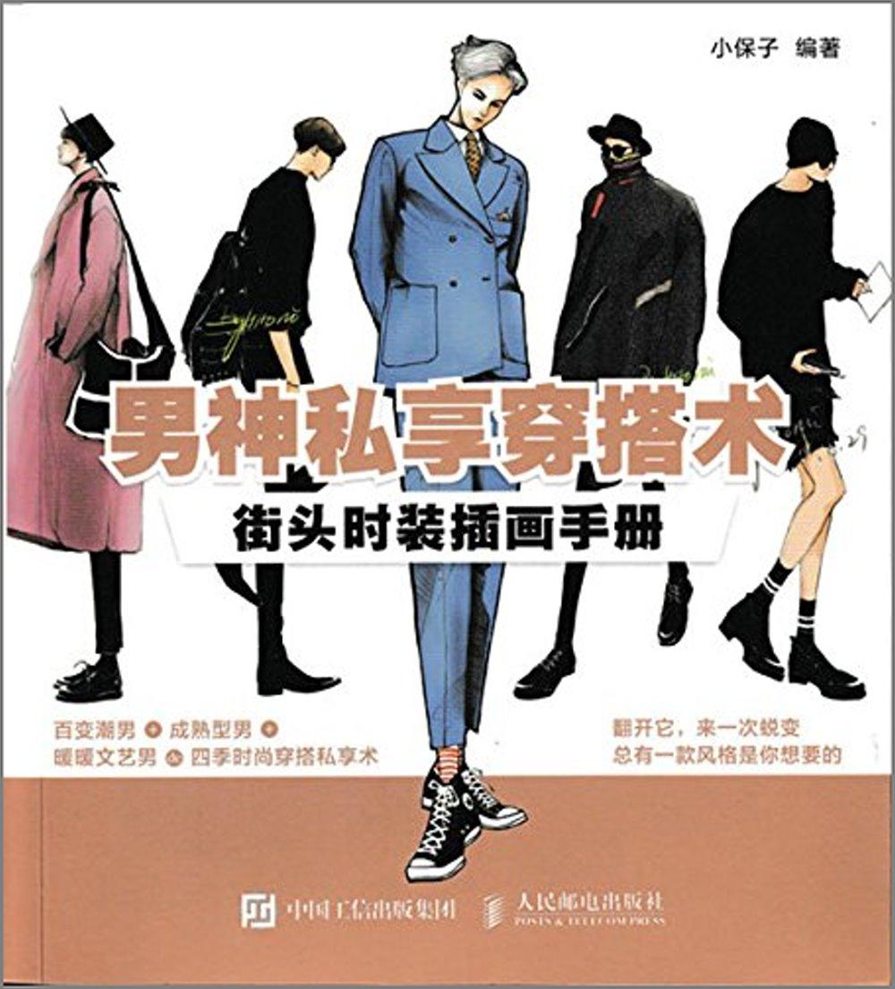 男神私享穿搭術:街頭時裝插畫手冊