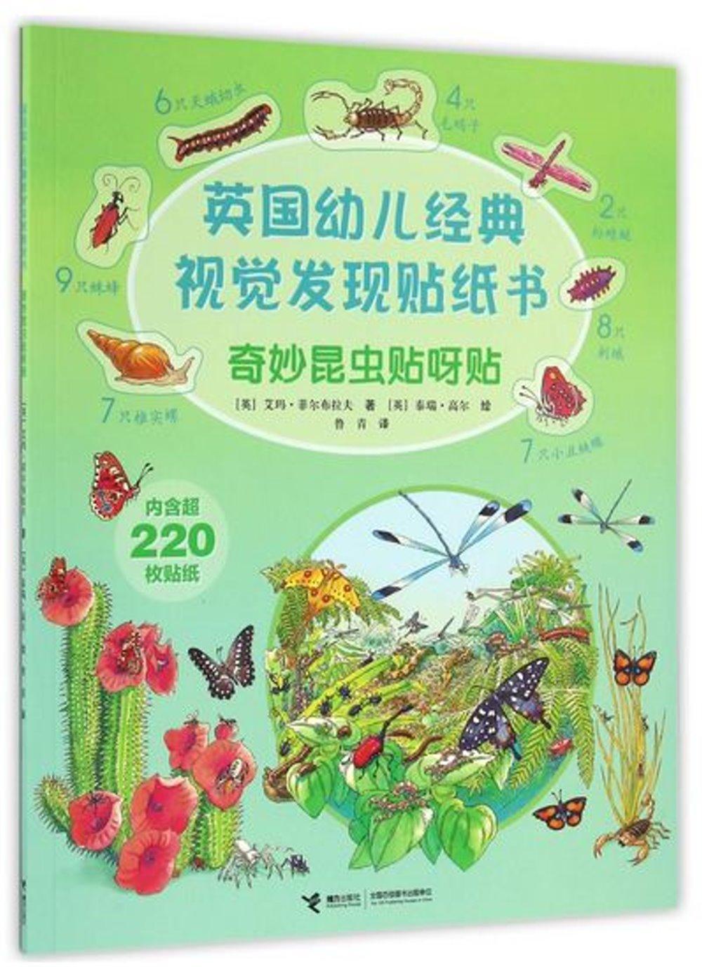 英國幼兒 視覺發現貼紙書:奇妙昆蟲貼呀貼^(漢英對照^)