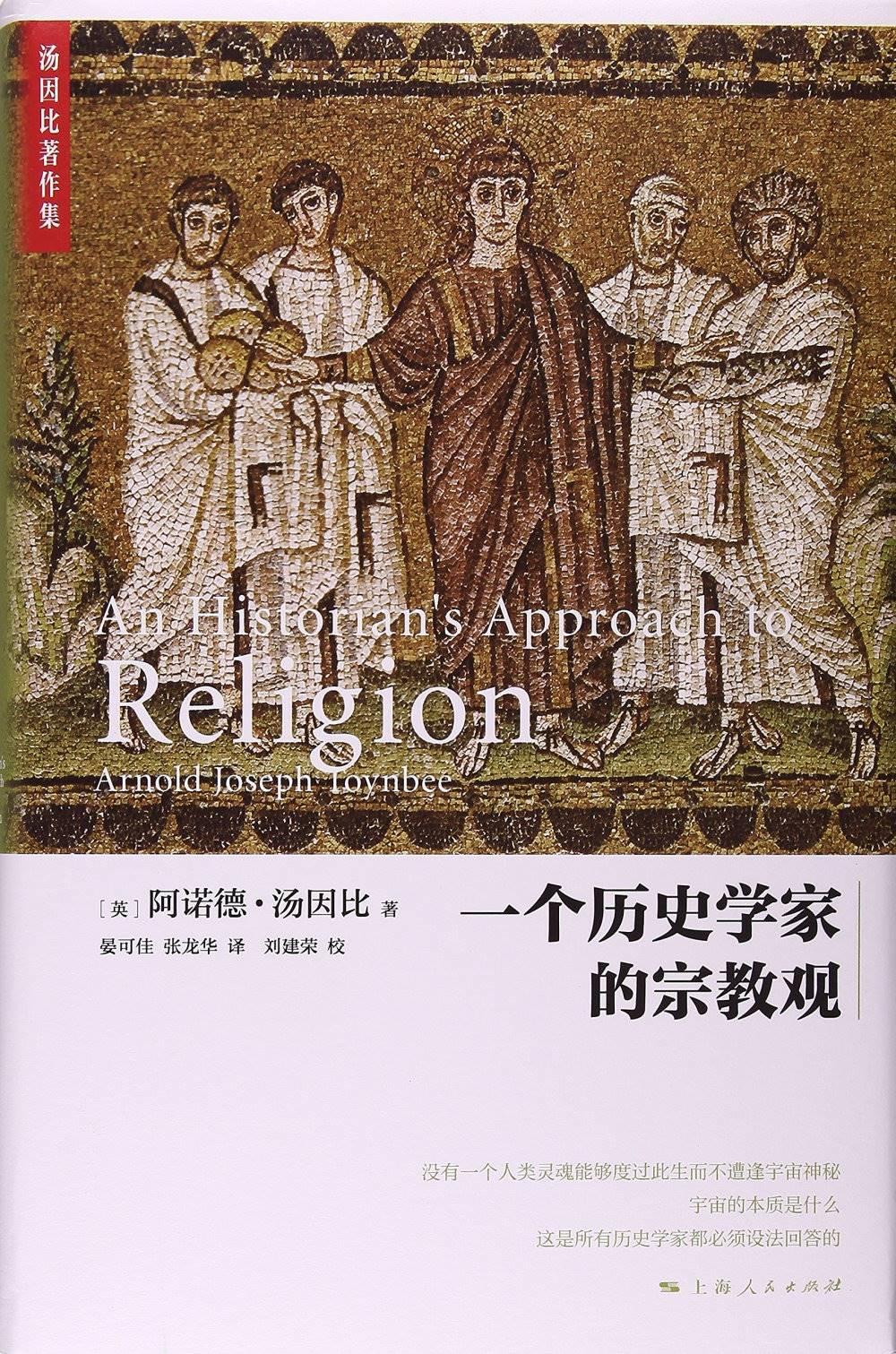 一個歷史學家的宗教觀