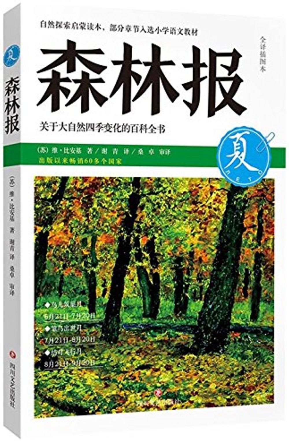 森林報:夏(全譯插圖本)