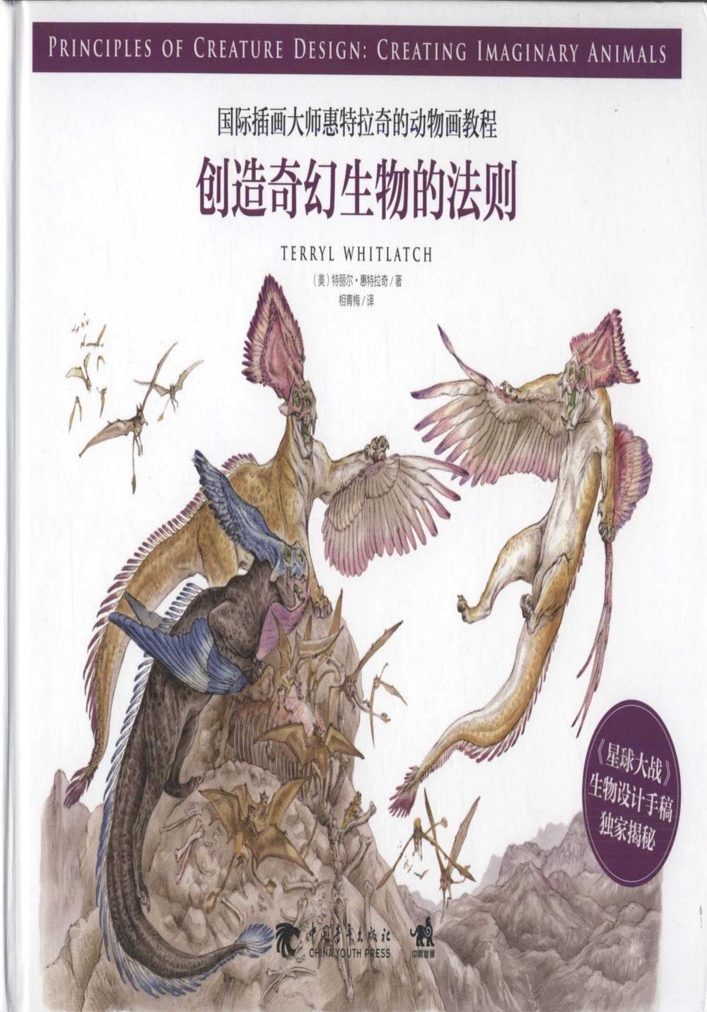 國際插畫大師惠特拉奇的動物畫教程:創造奇幻生物的法則