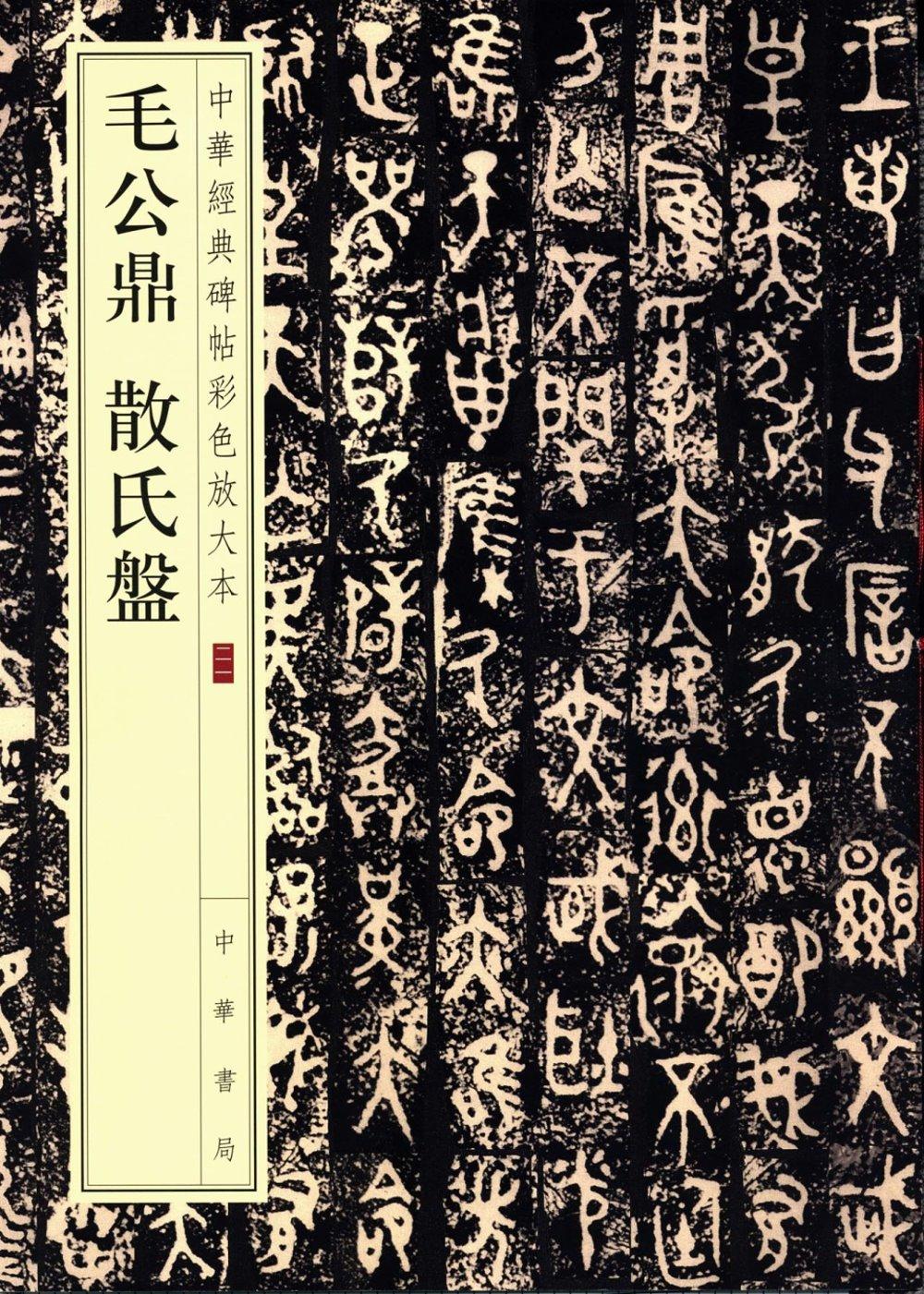 中華經典碑帖彩色放大本21:毛公鼎 散氏盤