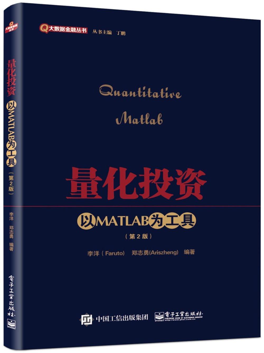 量化投資:以MATLAB為工具(第2版)