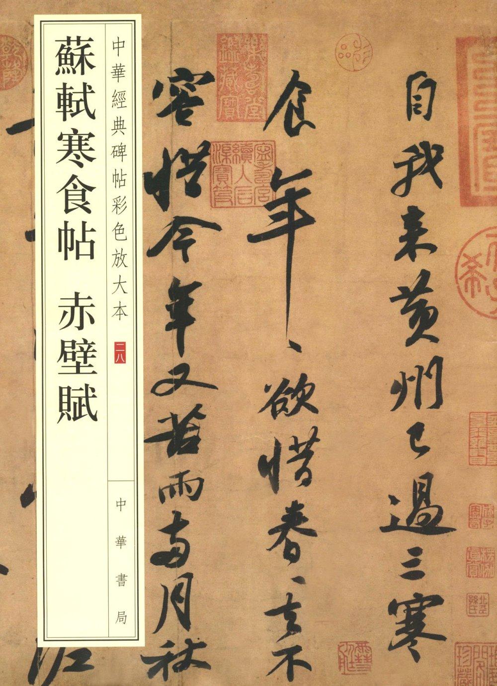 中華經典碑帖彩色放大本28:蘇軾寒食帖 赤壁賦
