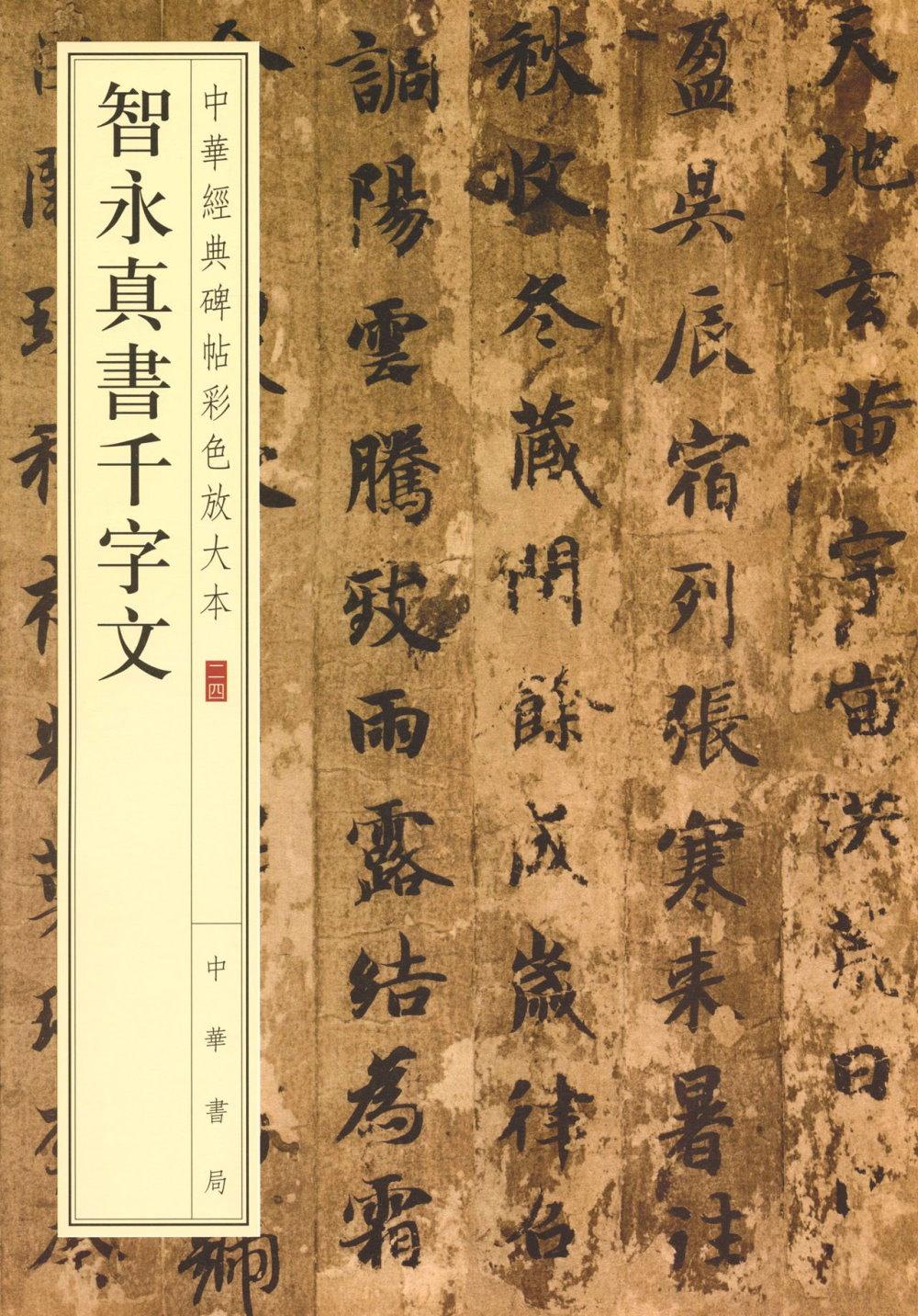 中華經典碑帖彩色放大本24:智永真書千字文