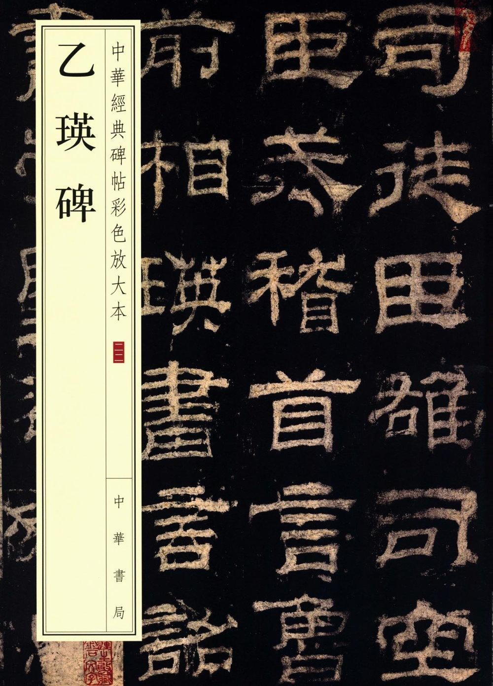 中華經典碑帖彩色放大本22:乙瑛碑